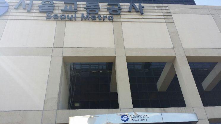 서울교통공사.jpg