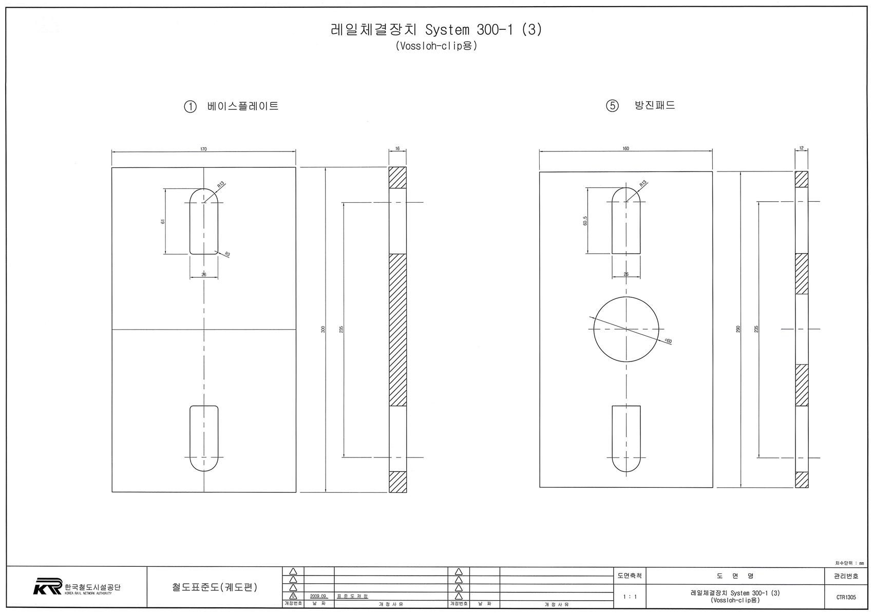 레일체결장치 System 300-1 (3) (Vossloh-clip용).jpg