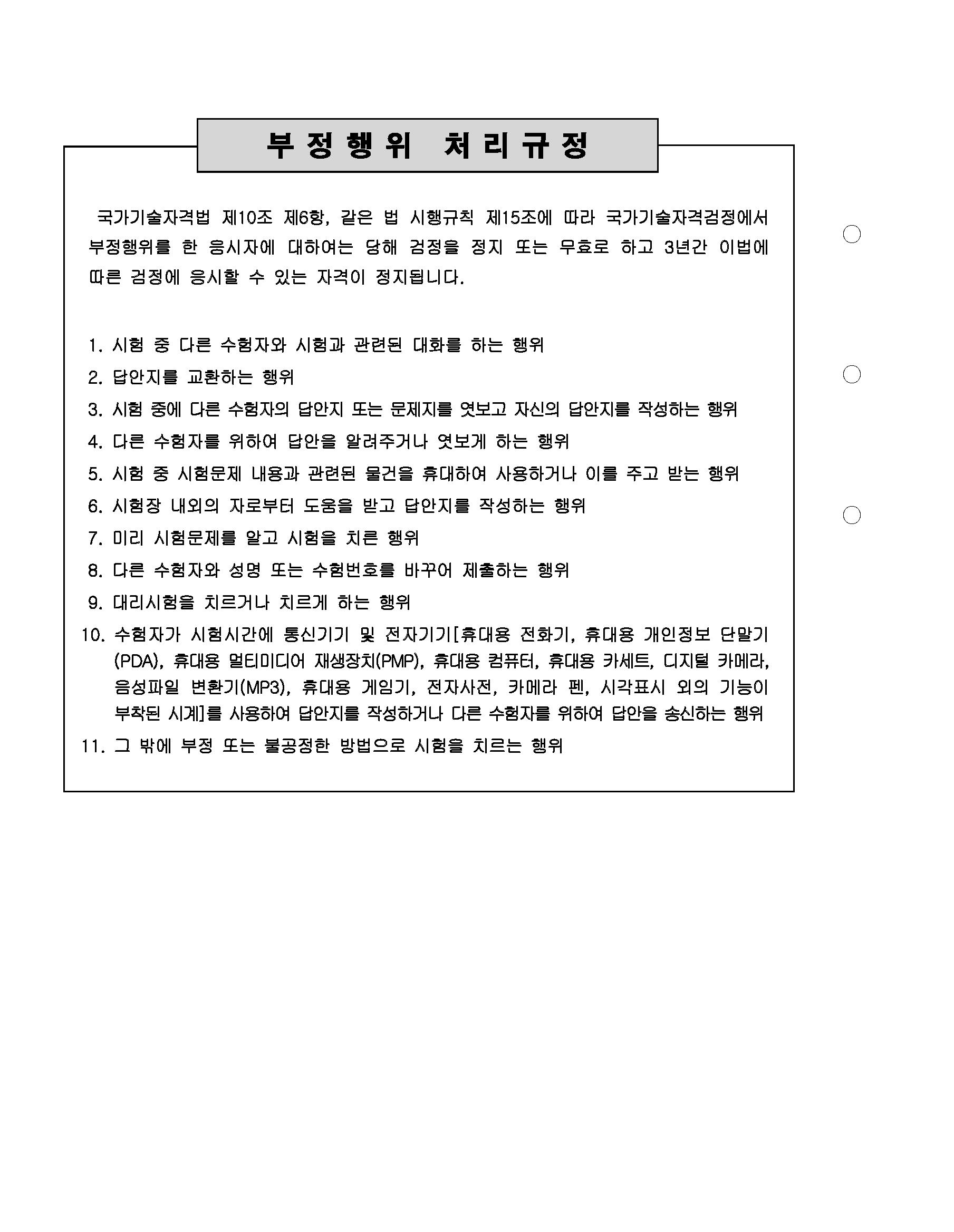 기술사 필기시험 답안지 양식_페이지_02.png